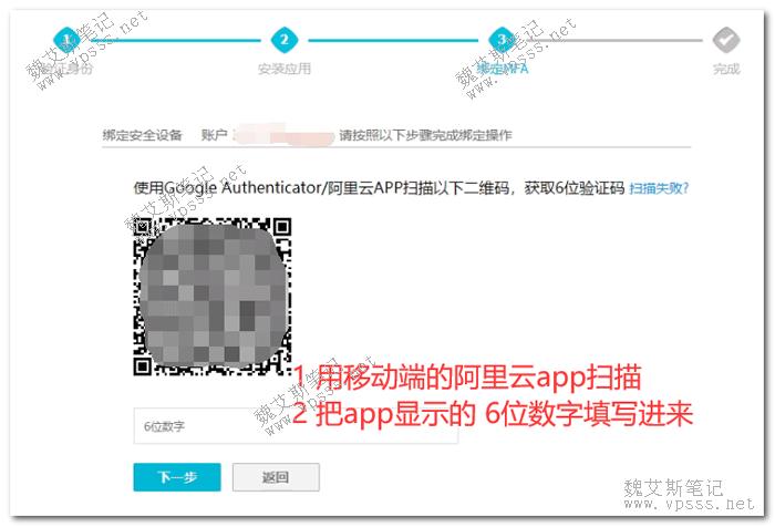 阿里云app扫描二维码