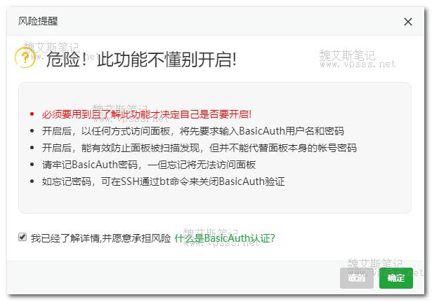 开启BasicAuth认证风险提示