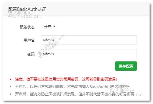 BasicAuth认证账号密码