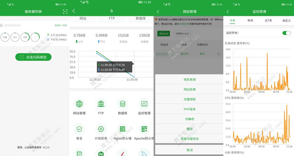 堡塔APP手机端页面情况展示